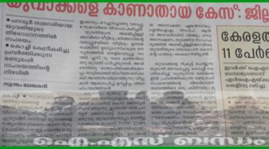 ISIS-relation-about-Keralam